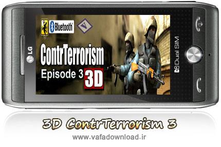 دانلود بازی سه بعدی ضد تروریسم آنلاین 3D ContrTerrorism 3 Online