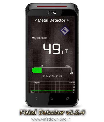 تبدیل گوشی به ردیاب فلز توسط Metal Detector v1.2.4 (آندروید)