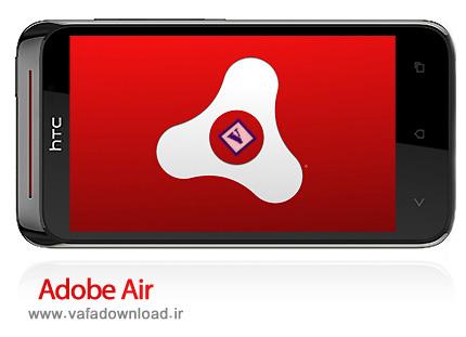 دانلود Adobe AIR (نرم افزار موبایل اجرای نرم افزارهای تحت وب)
