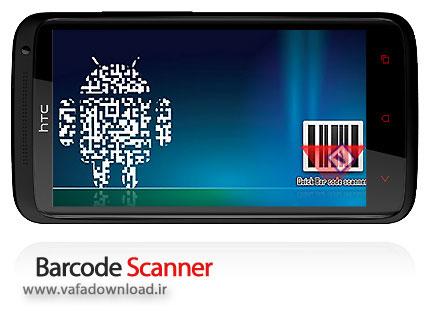 دانلود Barcode Scanner (نرم افزار موبایل اسکن بارکد)