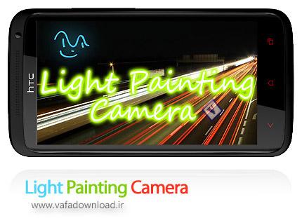 دانلود Light Painting Camera (نرم افزار موبایل عکاسی از نورها)