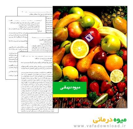 دانلود کتاب میوه درمانی