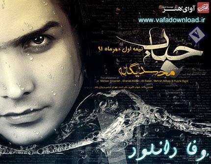 دانلود آلبوم جنجالی حباب از محسن یگانه (به همراه کدهای پیشواز ایرانسل)
