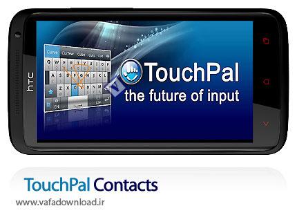 دانلود TouchPal Contacts (نرم افزار موبایل شماره گیری با رسم شکل)