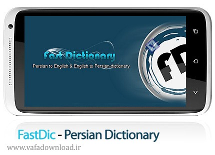 دانلود FastDic - Persian Dictionary (نرم افزار موبایل دیکشنری فارسی)