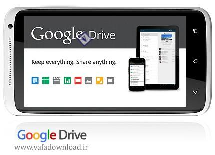 دانلود Google Drive (نرم افزار موبایل گوگل درایو)