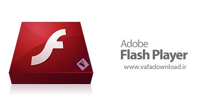 دانلود Adobe Flash Player v12.0.0.44 x86/x64 (نرم افزار فلش پلیر جهت مشاهده و اجرای فایل فلش)