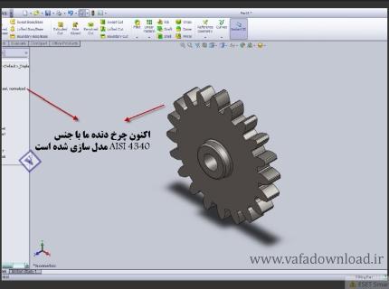 وفا دانلودآموزش طراحی چرخ دنده involute به کمک نرم افزار solidworks
