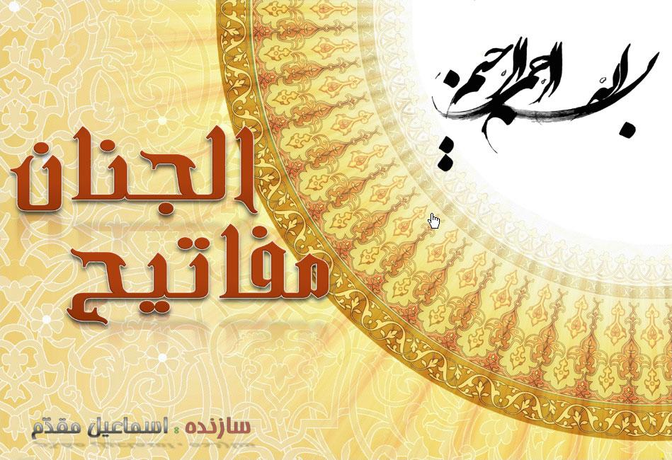 Mafatih-Aljanan