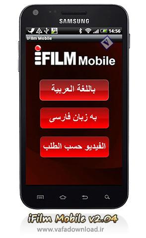 نرم افزار مشاهده آنلاین شبکه آی فیلم (iFilm Mobile v2.04)