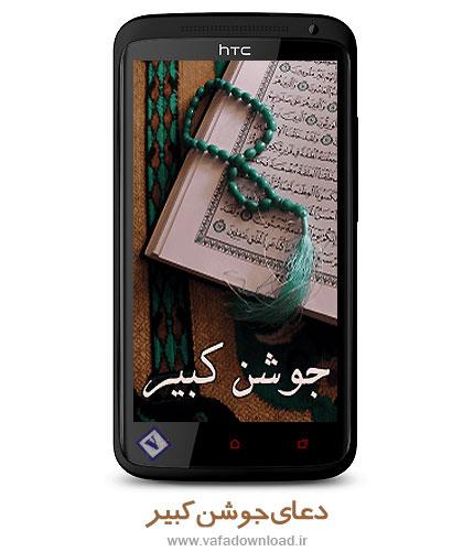 نرم افزار موبایل دعای جوشن کبیر