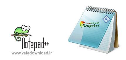 دانلود Notepad++ v6.4.5 (جایگزینی مناسب برای نوت پد ویندوز)