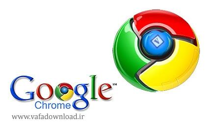 دانلود Google Chrome v18.0.1025.142 Stable