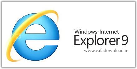 دانلود نسخه جدید مرورگر اینترنت اکسپلورر Internet Explorer 9 Platform 1.9.7916.6000 Preview 4